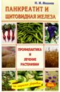 Мазнев Николай Иванович Панкреатит и щитовидная железа. Профилактика и лечение растениями