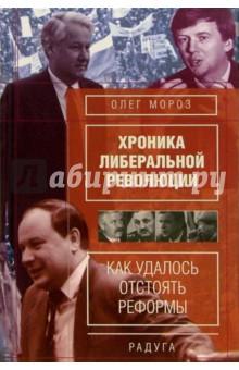 Мороз Олег Павлович Хроника либеральной революции (Как удалось отстоять реформы)