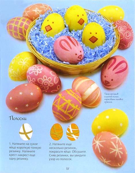 Иллюстрация 1 из 2 для Пасхальное угощение - Гилпин, Аткинсон | Лабиринт - книги. Источник: Лабиринт