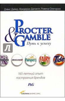Дайер Дэвис, Далзелл Фредерик, Олегарио Ровена Procter & Gamble. Путь к успеху: 165-летний опыт построения брендов