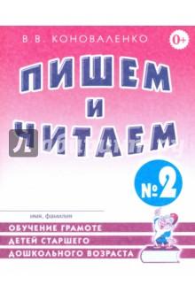 Пишем и читаем. Тетрадь №2. Обучение грамоте детей старшего дошкольного возраста