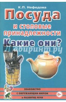 Нефедова Катерина Петровна Посуда и столовые принадлежности. Какие они? Книга для воспитателей, гувернеров и родителей