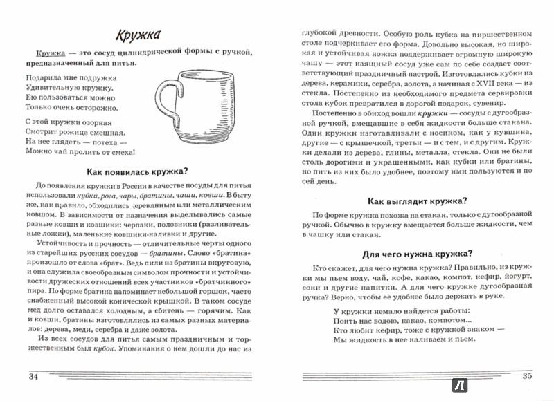 Иллюстрация 1 из 27 для Посуда и столовые принадлежности. Какие они? Книга для воспитателей, гувернеров и родителей - Катерина Нефедова   Лабиринт - книги. Источник: Лабиринт
