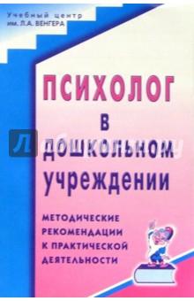 """Обложка книги Знакомимся с программой """"Развитие"""""""