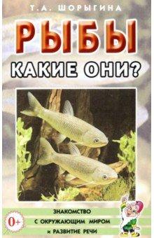 Шорыгина Татьяна Андреевна Рыбы. Какие они? Книга для воспитателей, гувернеров и родителей