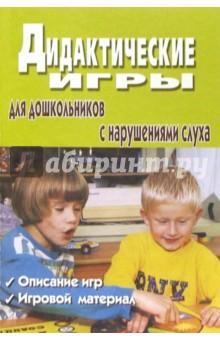 Дидактические игры для дошкольников с нарушениями слуха: Сборник игр для педагогов и родителей