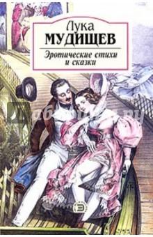 Мудищев Лука Зротические стихи и сказки