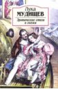 Зротические стихи и сказки