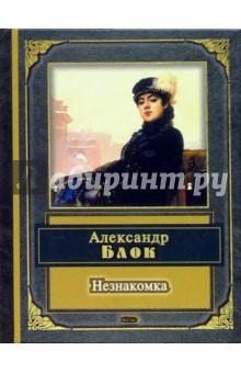 Блок Александр Александрович Незнакомка: Стихотворения и поэмы