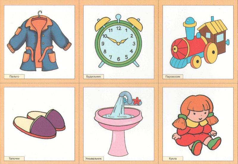 Наглядный материал для детского сада