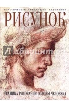 Гордон Луиза Рисунок. Техника рисования головы