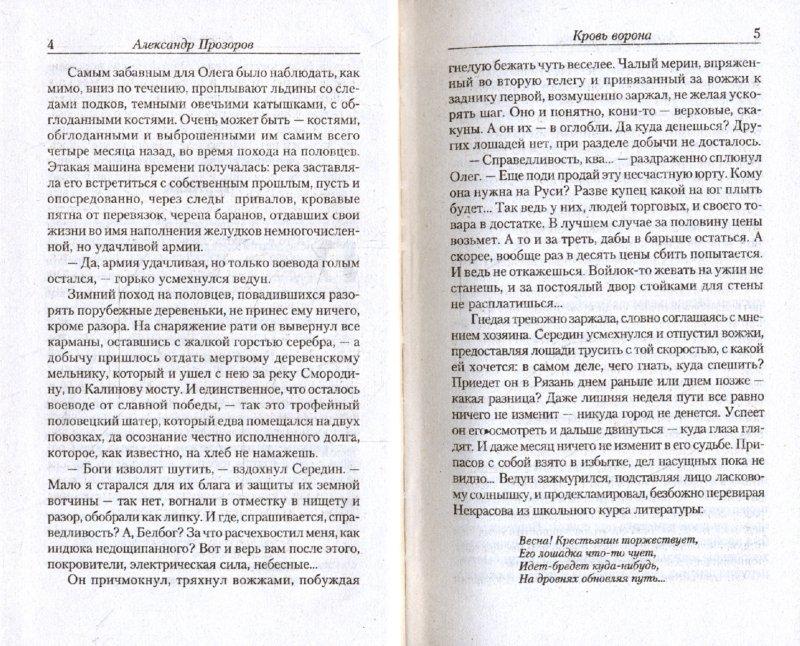 Иллюстрация 1 из 3 для Кровь ворона - Александр Прозоров | Лабиринт - книги. Источник: Лабиринт