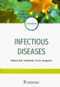 Infectious diseases. Textbook
