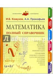 Математика полный справочник кожухов
