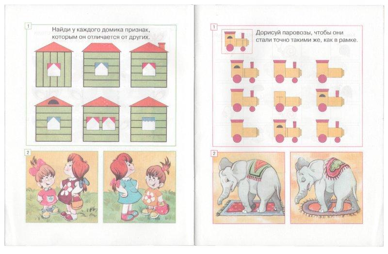 Иллюстрация 1 из 15 для Найди отличия. 5-6лет - Ольга Земцова | Лабиринт - книги. Источник: Лабиринт