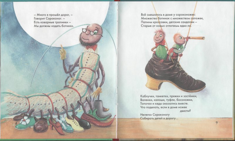 Иллюстрация 1 из 31 для Поход за чудесами. Сказки-подсказки - Елена Лаврентьева | Лабиринт - книги. Источник: Лабиринт