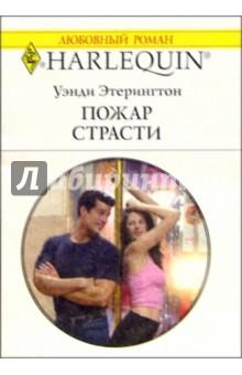 Этерингтон Уэнди Пожар страсти: Роман / Перевод с английского О. Дмитриевой