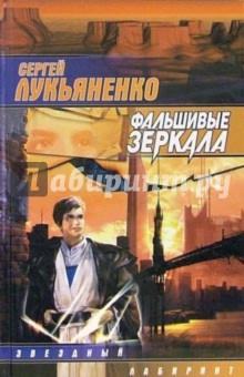 Лукьяненко Сергей Васильевич Фальшивые зеркала: фантастический роман