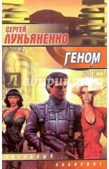 Лукьяненко Сергей Васильевич Геном: Фантастический роман
