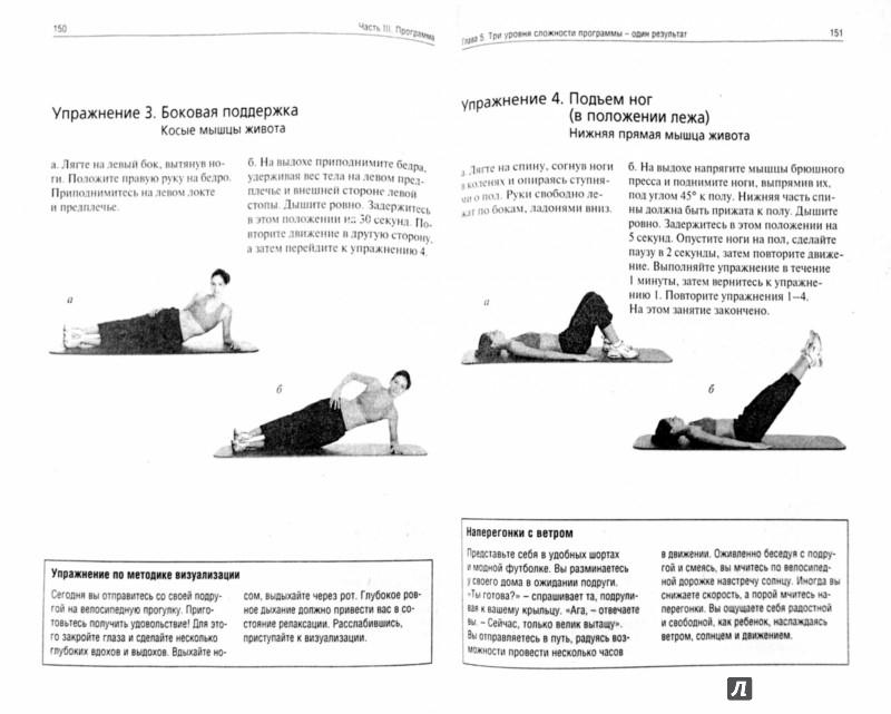 Иллюстрация 1 из 8 для Убираем живот за 8 минут утром - Хорхе Круз   Лабиринт - книги. Источник: Лабиринт