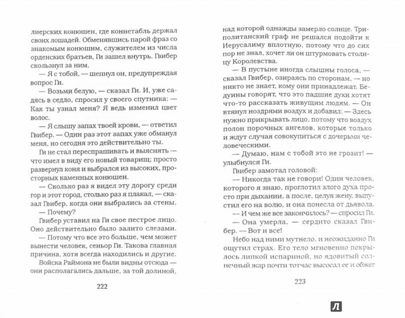 Иллюстрация 1 из 6 для Царство небесное - Елена Хаецкая | Лабиринт - книги. Источник: Лабиринт