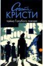 Кристи Агата. Тайна Голубого поезда: роман