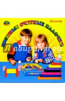 Настольная игра Цветные счетные палочки Кюизенера