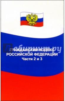 Гражданский кодекс Российской Федерации. Часть 2,3: по состоянию на 01. 06. 05