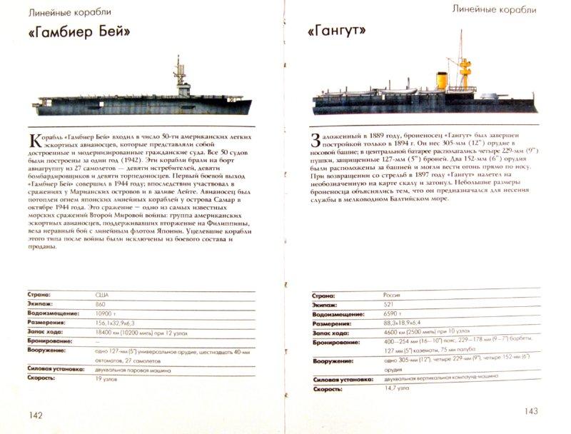 Иллюстрация 1 из 16 для Линейные корабли и авианосцы | Лабиринт - книги. Источник: Лабиринт