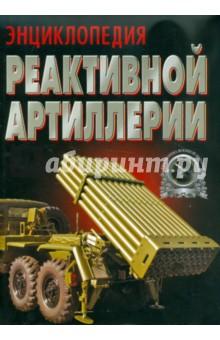 Шунков Виктор Николаевич Энциклопедия реактивной артиллерии