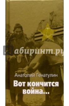 Вот кончится война...: Повести, Генатулин Анатолий Юмабаевич