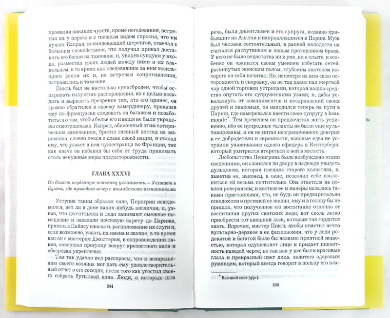 Иллюстрация 1 из 12 для Приключения Перигрина Пикля: Роман в 2-х томах. Том 1: Главы 1-72 - Тобайас Смоллет | Лабиринт - книги. Источник: Лабиринт