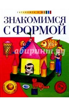 Комарова Тамара Семеновна Знакомлюсь с формой. Книга, рабочая тетрадь