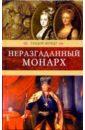 Мундт Теодор Неразгаданный монарх: Исторические романы