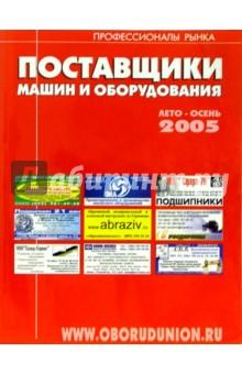 Поставщики машин и оборудования 2005