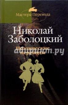 Поэтические переводы: В 3-х томах. Том 2
