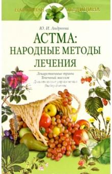 Андреева Юлия Игоревна Астма: народные методы лечения