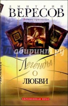Вересов Дмитрий Легенды о любви