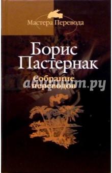Пастернак Борис Леонидович Собрание переводов: В 5-ти томах. Том 5