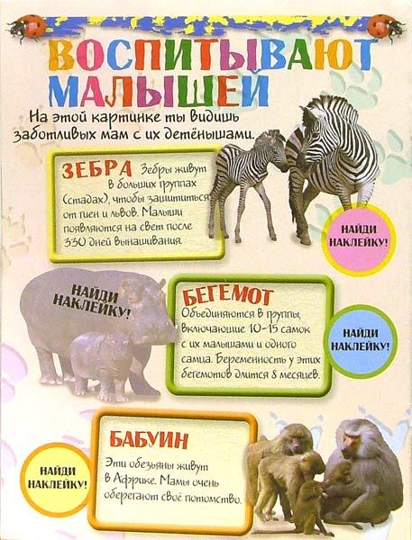 Иллюстрация 1 из 6 для Зоопарк с наклейками (синяя) | Лабиринт - книги. Источник: Лабиринт