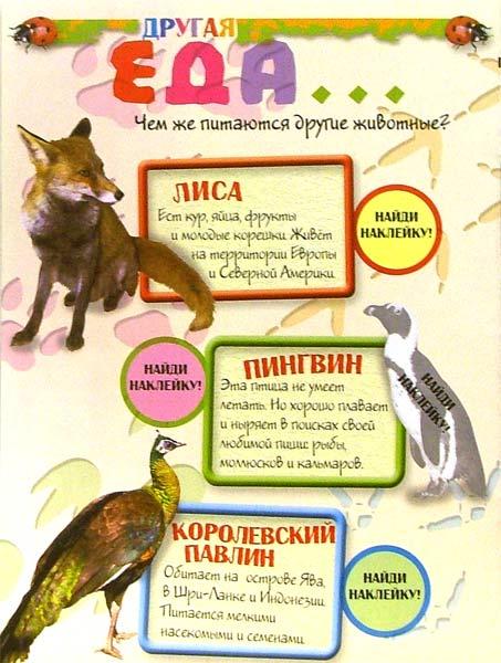 Иллюстрация 1 из 2 для Зоопарк с наклейками (розовая) | Лабиринт - книги. Источник: Лабиринт