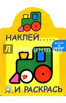 Наклей и раскрась (желтая, трактор)
