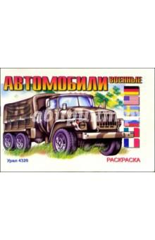 Военные автомобили: Раскраска