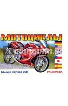 Мотоциклы (раскраска)