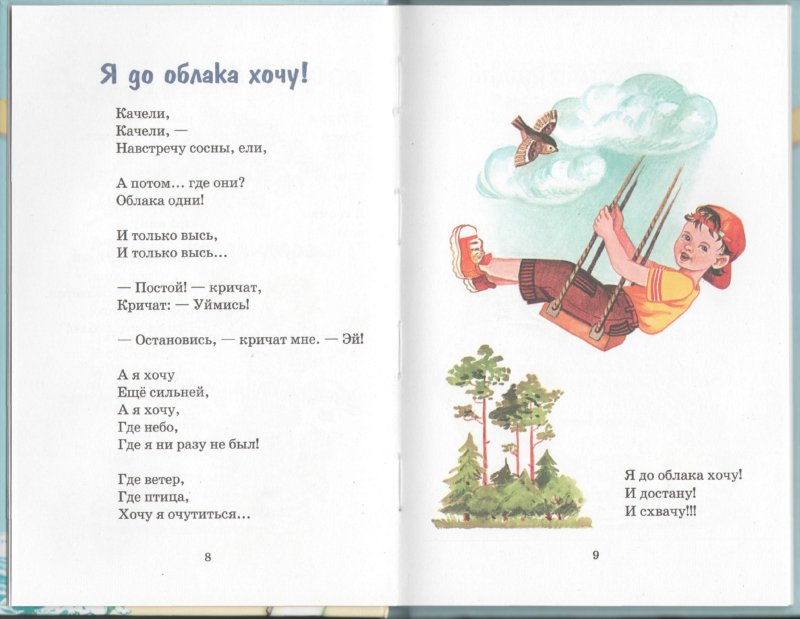 Иллюстрация 1 из 6 для Стихи и сказки - Эмма Мошковская   Лабиринт - книги. Источник: Лабиринт