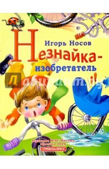 Носов Игорь Петрович Незнайка изобретатель