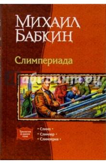 Бабкин Михаил Александрович Слимпериада: Слимп; Слимпер; Слимперия