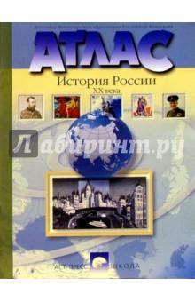 Атлас. История России ХХ века. 9 класс (новая разработка)