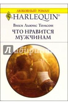 Томсон Вики Льюис Что нравится мужчинам: Роман