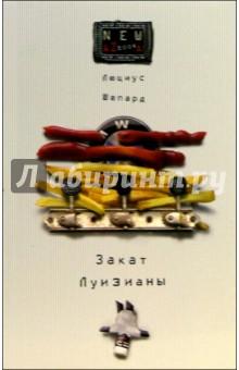 Шепард Люциус Закат Луизианы: Роман / Пер. с англ. М. Куренной